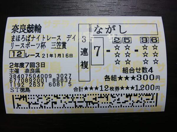 2021年1月16に知 奈良競輪12R 当たり車券